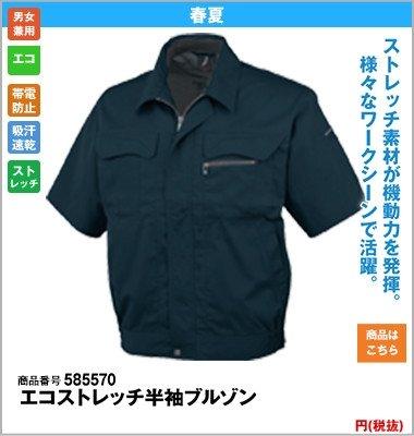 エコストレッチ半袖ブルゾン