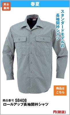 開衿長袖シャツ