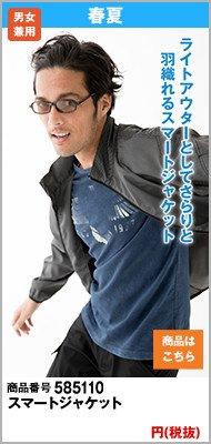 G5110 スマートジャケット(男女兼用) ポリ100% 反射テープ ムービングエルボー