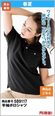 G9117 半袖ポロシャツ(男女兼用) ポリ80% 綿20%