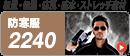 コーコス2240
