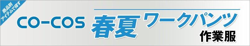 作業服コーコス 春夏-ワークパンツ