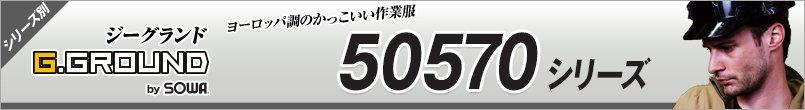 作業服G.GROUND(ジーグランド) ポロシャツ50570シリーズ