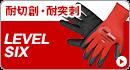 LEVEL SIXシリーズ