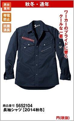 かっこよく着られるJawin人気の長袖作業シャツ 52104