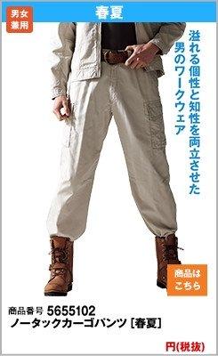 着くずしに合うかっこいい作業用ズボン。Jawinノータックカーゴパンツ 55102