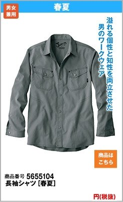 普段着感覚で着られるカジュアルテイスト。Jawin長袖シャツ 55104