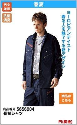 紺の長袖シャツ