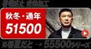 51500