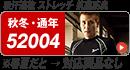 ジャウィン(jawin) 52004