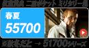 55700