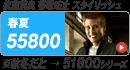 55800