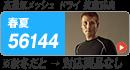 56144