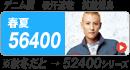 56400