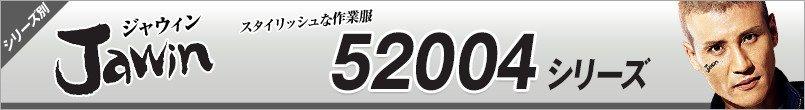 作業服JAWIN(ジャウィン)コンプレッション52004シリーズ