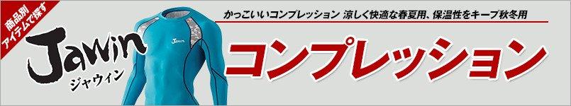 作業服JAWINコンプレッション