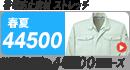 自重堂44500