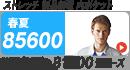 自重堂85600