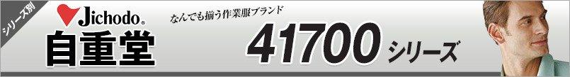 作業服 自重堂 AW41700シリーズ