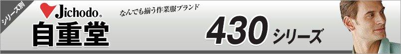 作業服 自重堂 AW430シリーズ