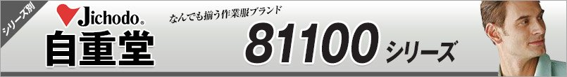 作業服 自重堂 AW81100シリーズ