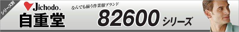 作業服 自重堂 AW82600シリーズ