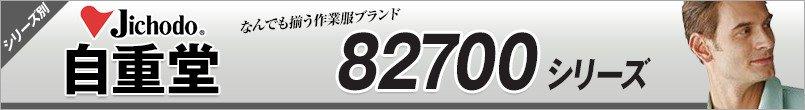 自重堂作業服82700
