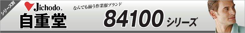 自重堂 84100シリーズ