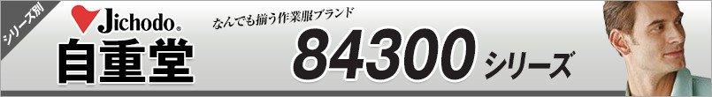 自重堂 84300