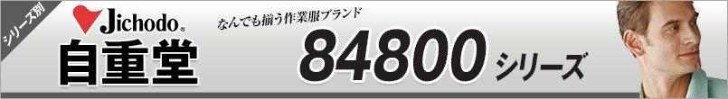 自重堂 84800シリーズ