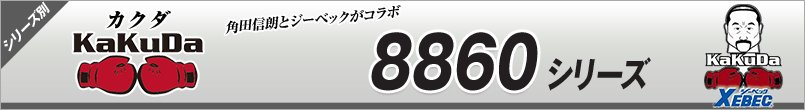 作業服KAKUDA(ジーベック) 秋冬8860 シリーズ