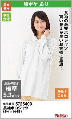 激安の白ポロシャツ