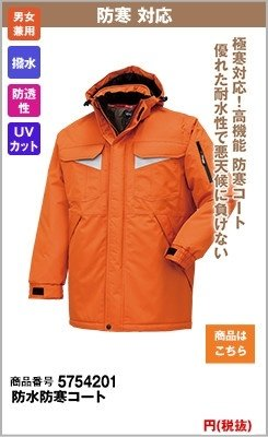 真冬対応の防寒着コート