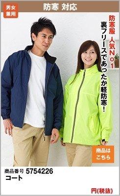 コート丈の激安防寒着