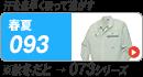 クロダルマ 093