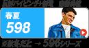 クロダルマ 598