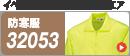 クロダルマ防寒 32053