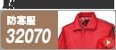 クロダルマ防寒 32070