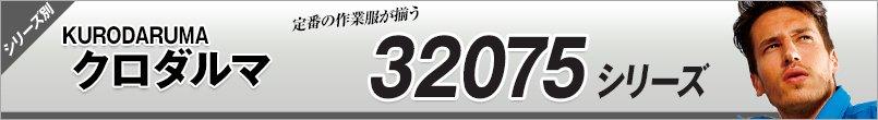 作業服クロダルマ|防寒32075