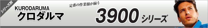 作業服クロダルマAW3900