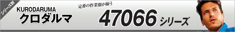 作業服クロダルマ|コンプレッション47066AW