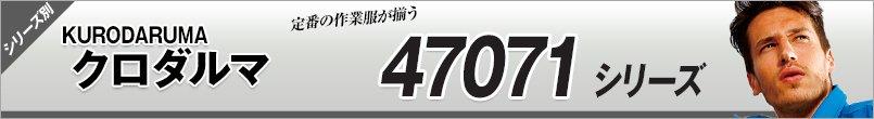 作業服クロダルマ|コンプレッション47071AW