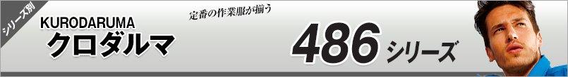 作業服クロダルマ SS486シリーズ