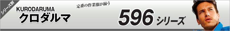 クロダルマ596