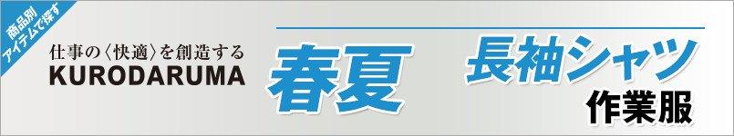 作業服クロダルマ 春夏-長袖シャツ