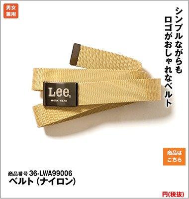 LWA99006 ベルト(ナイロン)