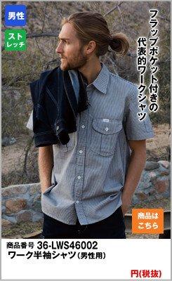 ワーク半袖シャツ(男性用)