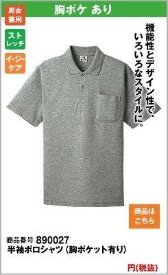 激安のポロシャツ