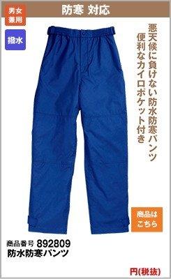 防水防寒のパンツ