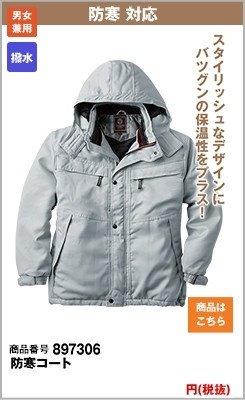 桑和7306 防寒コート